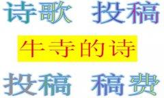 <strong><font color='#006600'>诗歌投稿稿费 现代诗歌投稿稿费揭晓</font></strong>
